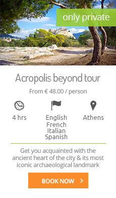 Acropolis Beyond Tour